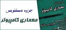دانلود جزوه دستونیس خلاصه کتاب معماری کامپیوتر موریس مانو به زبان فارسی