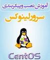 دانلود کتاب آموزش نصب و پیکربندی سرور لینوکس به زبان فارسی