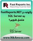 دانلود جزوه چگونه در FastReports.NET به SQL Server متصل شویم؟ به زبان فارسی