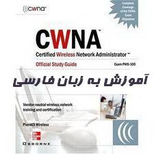خرید پستی پکیج آموزش دوره CWNA یا CCNP Wireless به زبان فارسی