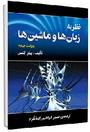 دانلود کتاب مقدمه ای بر نظریه زبانها و ماشین ها – پیتر لینزبه زبان فارسی