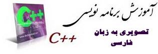 دانلود فیلم آموزش کامل برنامه نویسی ++C به زبان فارسی