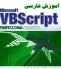 دانلود کتاب VB-Script  وی بی اسکریپت به زبان فارسی