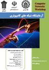 دانلود کاملترین کتاب آزمایشگاه شبکه های کامپیوتری به زبان فارسی