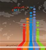 کتاب آموزش CSS برنامه نویسی وب سایت