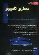 دانلود کتاب معماری کامپیوتر به زبان فارسی