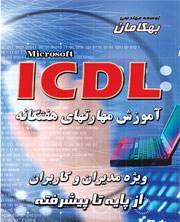 دانلود کتاب الکترونیکی مهارت هفتگانه ICDL به زبان فارسی