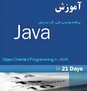 دانلود آموزش جاوا  Java (فارسی)