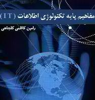 دانلود مفاهیم  IT به زبان فارسی