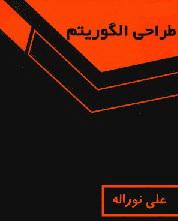 دانلود کتاب مقدمه ای بر طراحی و تحلیل الگوریتم ها