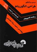 دانلود کتاب طراحی الگوریتم حمید رضا مقسمی