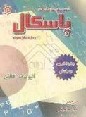 دانلود کتاب برنامه سازی ساخت یافته پاسکال به زبان فارسی