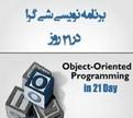 دانلود کتاب آموزش برنامه نویسی شی گرا در 21 روز به زبان فارسی