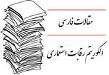 دانلود کتاب الکترونیکی آموزش الگوریتم رقابت استعماری به زبان فارسی