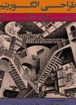 دانلود کتاب الکترونیکی طراحی الگوریتم ها به زبان فارسی