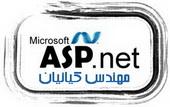 دانلود مجموعه فیلم های آموزش ASP.NET از مهندس کیانیان به زبان فارسی