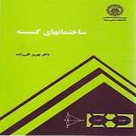 مجموعه آموزشی درس ساختمان گسسته (ریاضی گسسته) به زبان فارسی