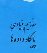 مجموعه آموزشی پایگاه داده (بانکهای اطلاعاتی) به زبان فارسی