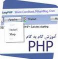 دانلود فیلم آموزشی برنامه نویسی وب با PHP به زبان فارسی