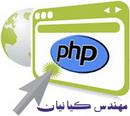دانلود مجموعه فیلم های آموزش PHP از مهندس کیانیان به زبان فارسی