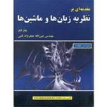مجموعه آموزشی درس نظریه زبانها ماشینها (کارشناسی ارشد) به زبان فارسی