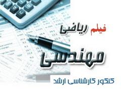 خرید پستی مجموعه آموزشی درس ریاضی مهندسی به زبان فارسی