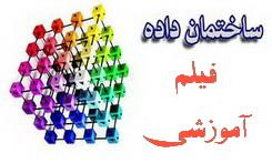 مجموعه آموزشی درس ساختمان داده به زبان فارسی