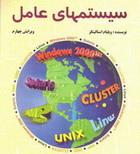 توضيحات پکیج طلایی آموزش تصویری درس سیستم عامل به زبان فارسی