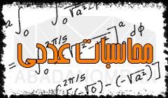 مجموعه آموزشی درس محاسبات عددی به زبان فارسی