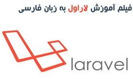 فیلم آموزش لاراول Laravel به زبان فارسی – مقدماتی تا متوسطه