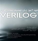 خودآموز زبان توصیف و مدل سازی سخت افزار Verilog