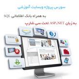 پروژه وب سایت آموزشی ASP.NET با زبان سی شارپ