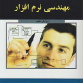 دانلود کتاب مهندسی نرم افزار پیشرفته با عنوان خصوصیات کیفی نرم افزار