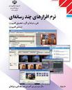 دانلود کتاب درسی نرم افزارهای چند رسانه ای به زبان فارسی